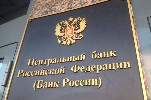 Ставка рефинансирования ЦБ РФ