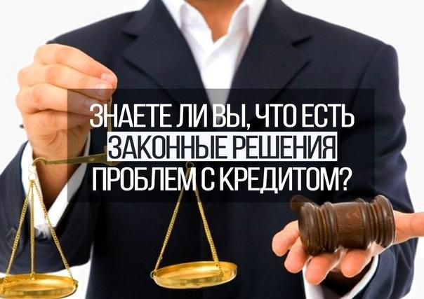Юрист по кредитным долгам