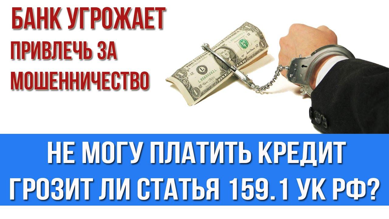статья мошенничество в сфере кредитования